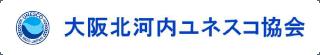 一般社団法人大阪北河内ユネスコ協会